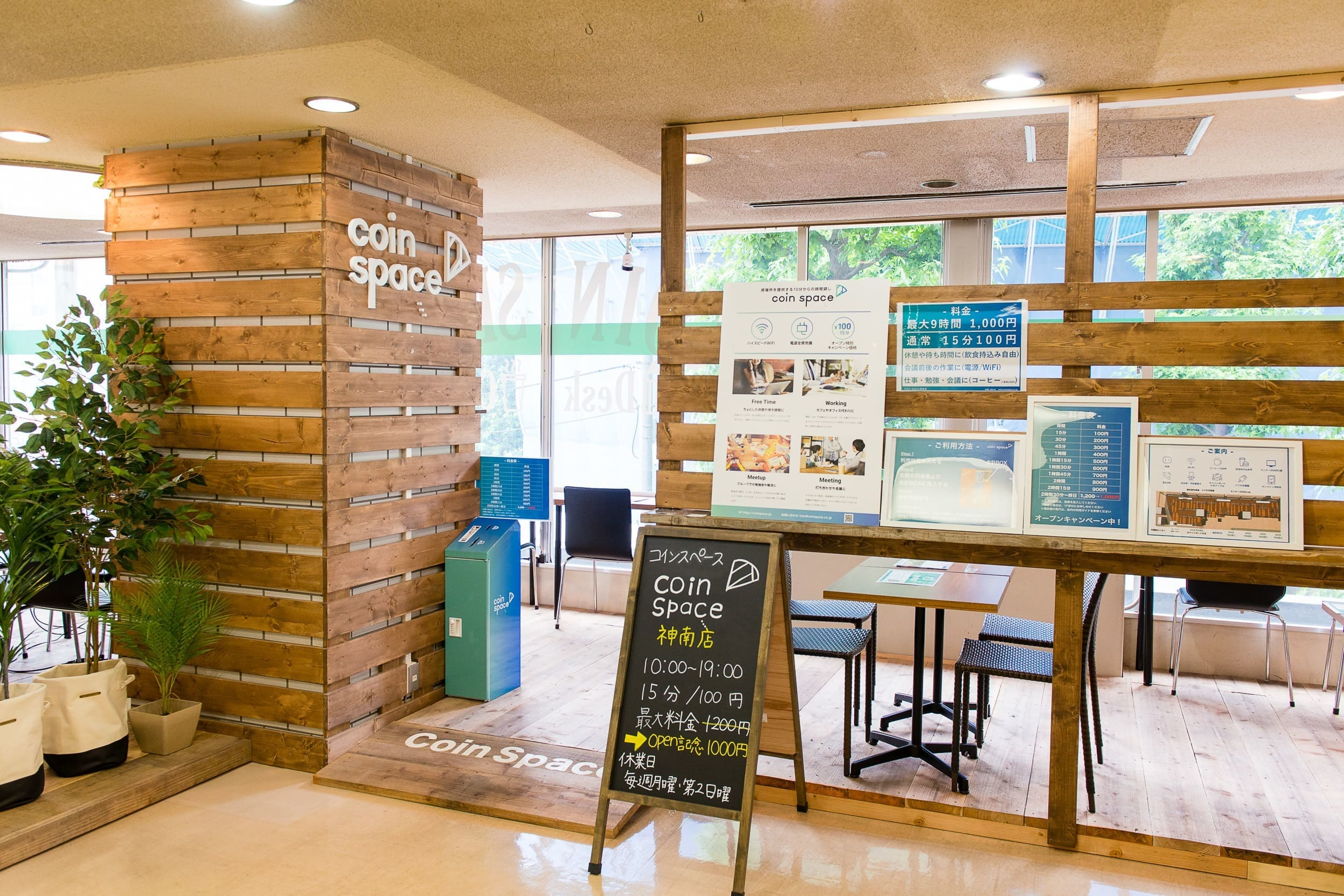 CoinSpace 渋谷神南店