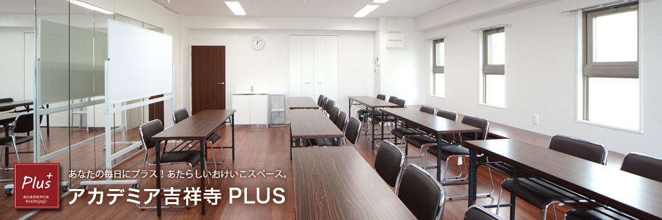 アカデミア吉祥寺Plus+